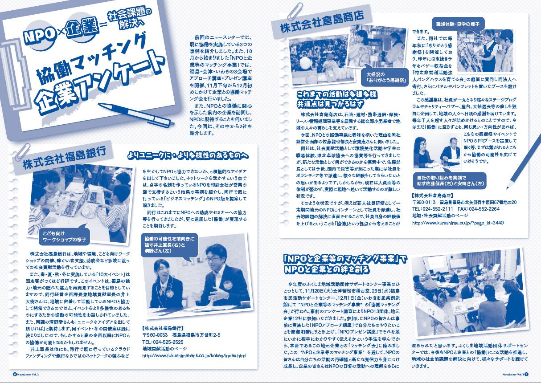 平成29年度 vol.2