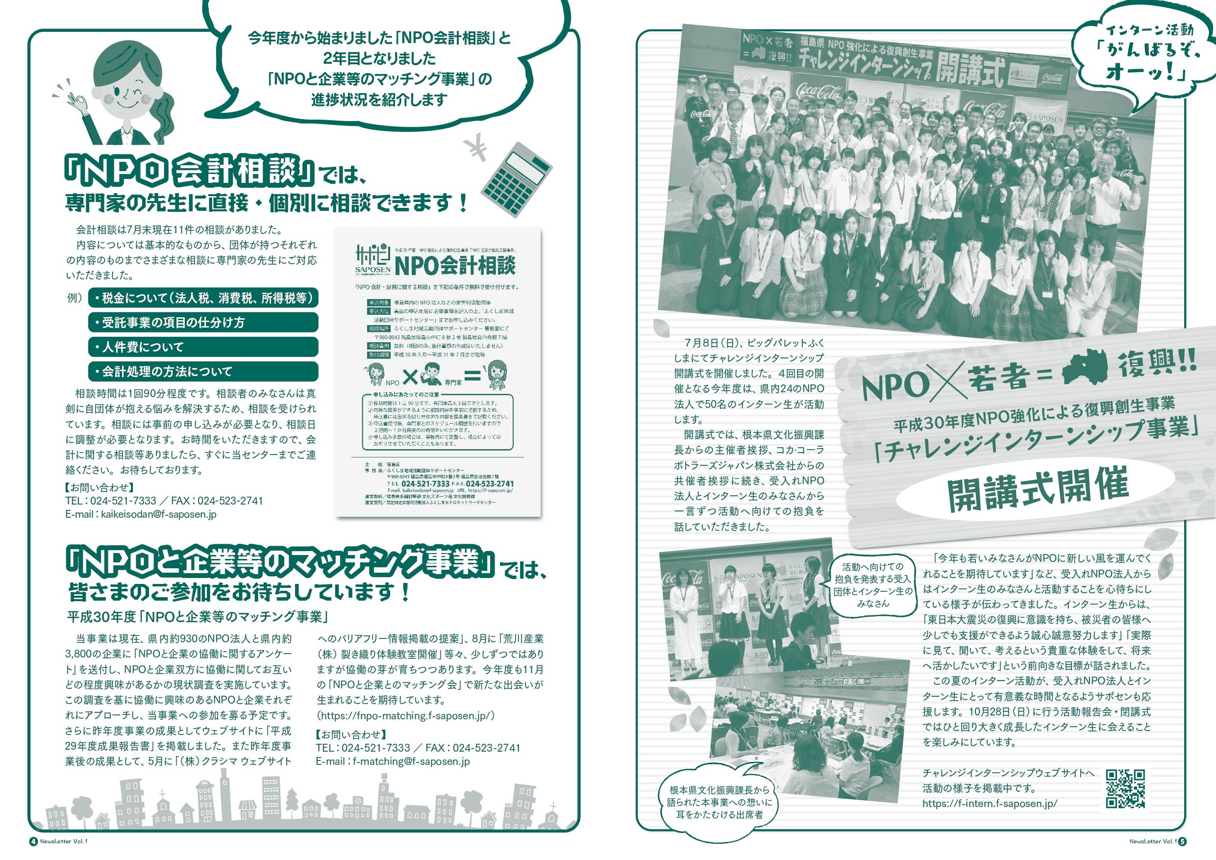 平成30年度 vol.1